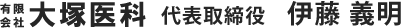 有限会社大塚医科 代表 伊藤 義明