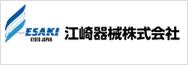 江崎機器株式会社
