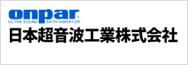 日本超音波工業株式会社