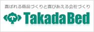 株式会社高田ベッド製作所