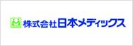 日本メディックス
