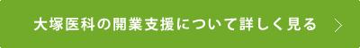 大塚医科の開業支援について詳しく見る