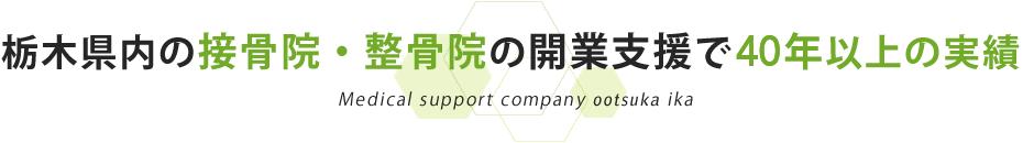 栃木県内の接骨院・整骨院の開業支援で40年以上の実績