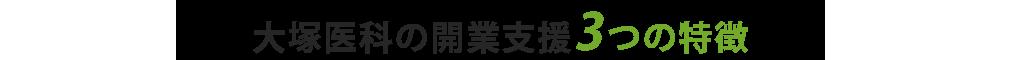 大塚医科の開業支援3つの特徴